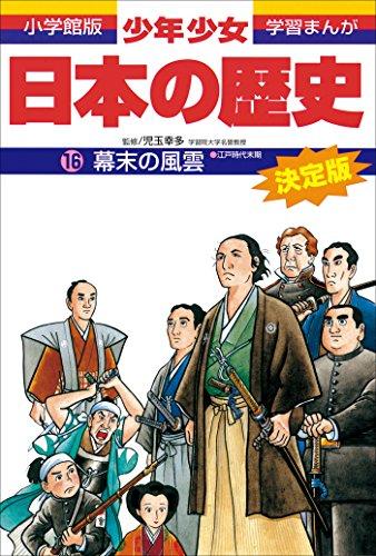 学習まんが 少年少女日本の歴史16 幕末の風雲 —江戸時代末期— - あおむら純, 児玉幸多