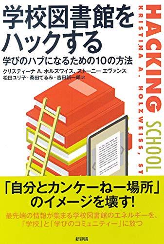学校図書館をハックする: 学びのハブになるための10の方法