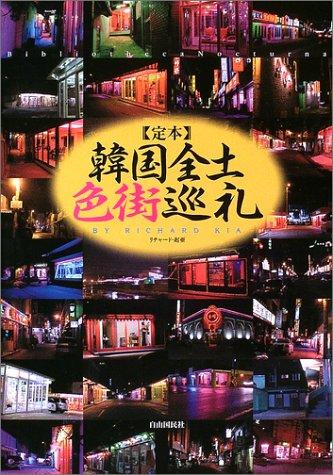 定本 韓国全土色街巡礼 (Bibliotheca Nocturna(夜の図書館))