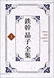 鉄幹晶子全集〈3〉小扇・毒草・恋衣・舞姫・夢之華