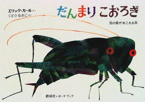 だんまりこおろぎ―虫の音がきこえる本 (ボードブック)の詳細を見る