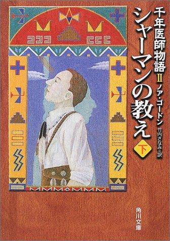 シャーマンの教え〈下〉―千年医師物語2 (角川文庫)の詳細を見る