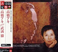 Plays Takemitsu by Aki Takahashi (2006-06-14)
