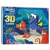 迪士尼经典故事3D立体剧场-海底总动员2