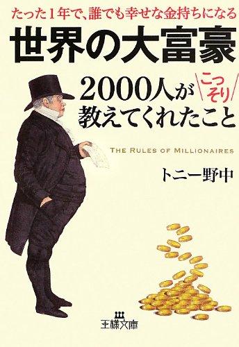世界の大富豪2000人がこっそり教えてくれたこと (王様文庫)