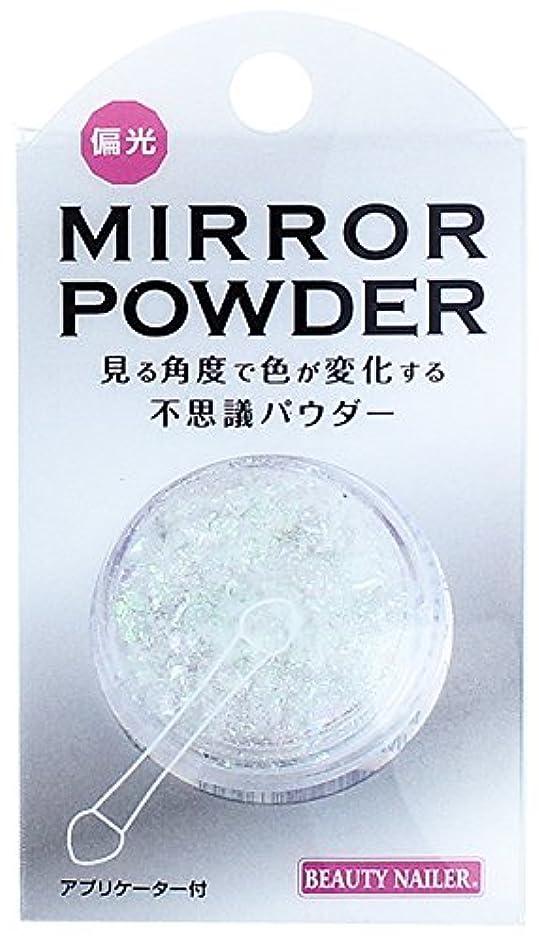 直径いつホイップビューティーネイラー 偏光ミラーパウダー HMP-5 ホワイトオーロラ