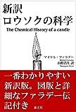 新訳・ロウソクの科学(図版付)