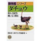ダチョウ―導入と経営・飼い方・利用 (新特産シリーズ)