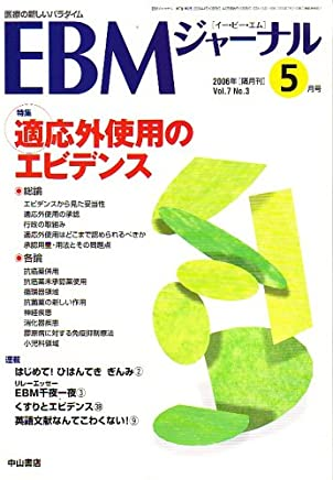 EBM (イー・ビー・エム) ジャーナル 2006年 05月号 [雑誌]