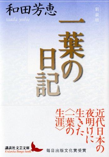 新装版 一葉の日記 (講談社文芸文庫)