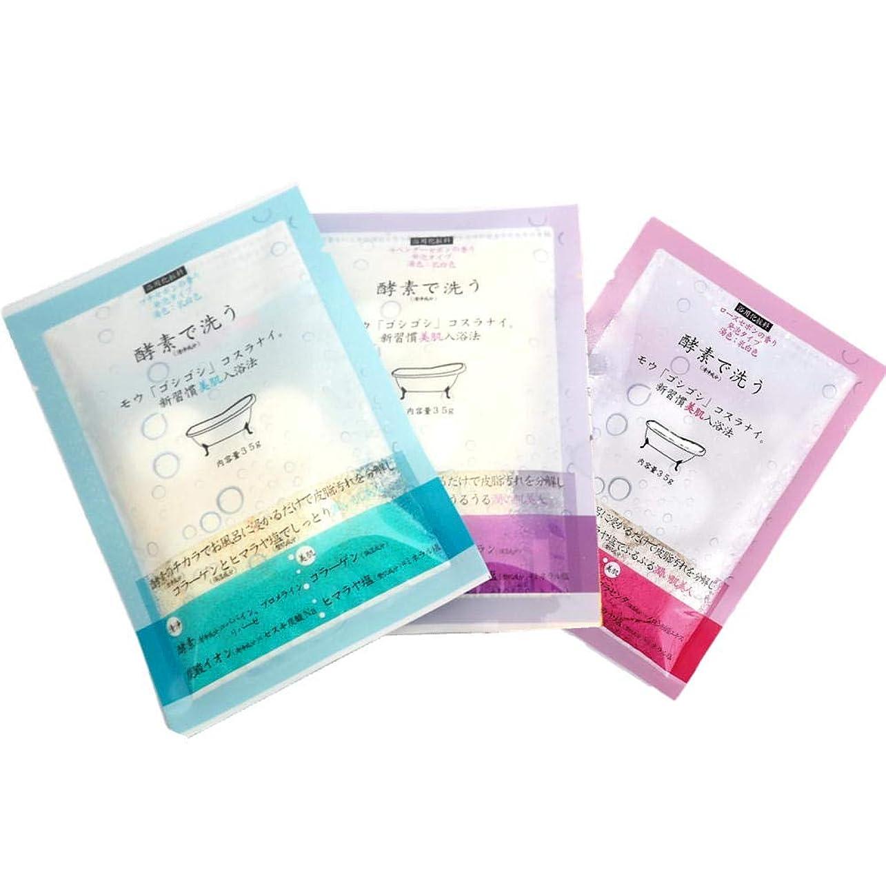 捕虜アコーランダムほんやら堂 酵素で洗う入浴料 3種詰め合わせセット 35g×12個入リ(プチセボン、ローズセボン、ラベンダー)