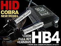 BMW E63 E65 E66 E83 X3 フォグランプ用 HIDキット HB4 35W 6000K 超薄型バラスト キャンセラー内蔵 COBRA製
