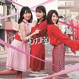 【Amazon.co.jp限定】ソンナコトナイヨ(TYPE-A)(ポストカード(Amazon.co.jp絵柄)付き)