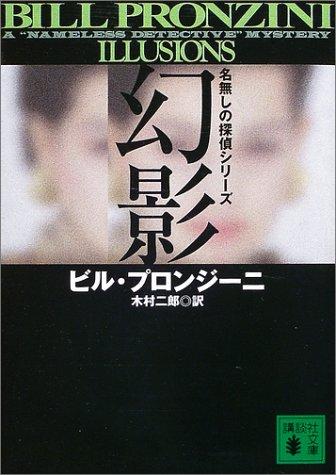 幻影―名無しの探偵シリーズ (講談社文庫)の詳細を見る