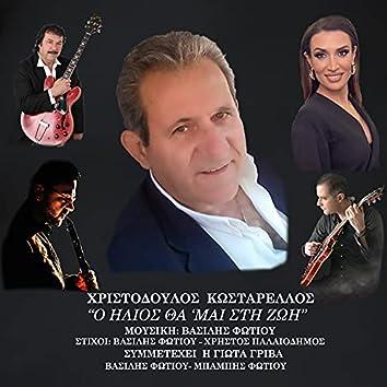 O Ilios Tha 'mai Sti Zoi