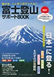 富士登山サポートブック2011 (NEKO MOOK 1639)