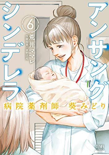 アンサングシンデレラ 病院薬剤師 葵みどり 6巻 (ゼノンコミックス)