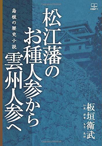 松江藩のお種人参から雲州人参へ:島根の歴史小説の詳細を見る