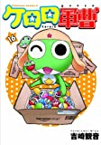 ケロロ軍曹 16 (角川コミックス・エース 21-26)