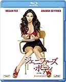 ジェニファーズ・ボディ (完全版) [Blu-ray] image