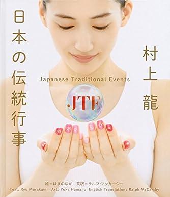 日本の伝統行事(図書館・公共用) Japanese Traditional Events  For  Public
