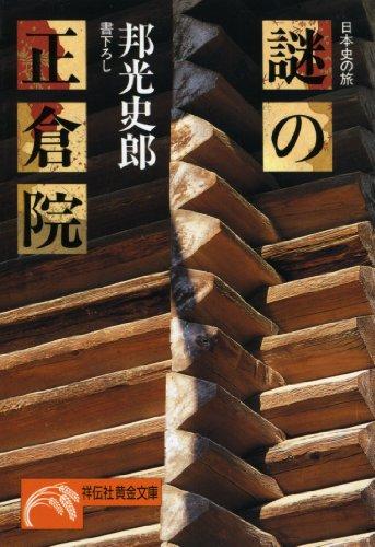 謎の正倉院 (ノン・ポシェット―日本史の旅)