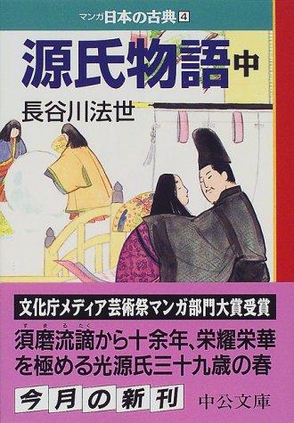 源氏物語(中)―マンガ日本の古典〈4〉 (中公文庫)