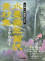 2005年版 中国一流画家による 水墨画年賀状素材集
