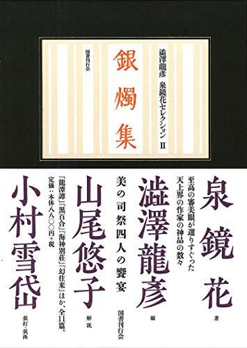 銀燭集 (澁澤龍彦 泉鏡花セレクション 2) (澁澤龍彦泉鏡花セレクション)