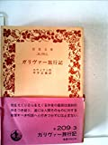 ガリヴァー旅行記 (1980年) (岩波文庫)