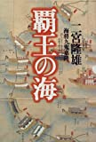 覇王の海―海将九鬼嘉隆