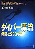 ダイバー漂流 極限の230キロ (新潮OH!文庫)
