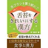 舌ブラシで苔が取れないあなたに 舌ブラシを買う前に!!舌苔をきれいにする食事と漢方 漢方と薬膳で考えるシリーズ