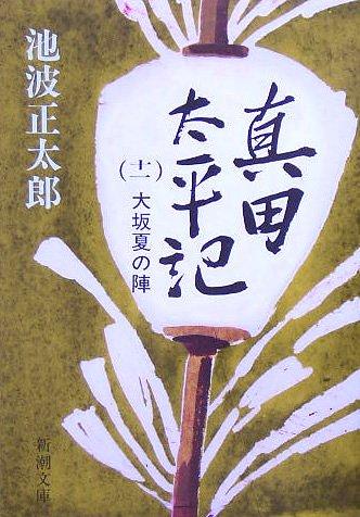 真田太平記(十一)大坂夏の陣 (新潮文庫)の詳細を見る