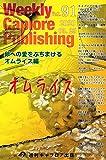 週刊キャプロア出版(91号):卵への愛をぶちまける~オムライス編