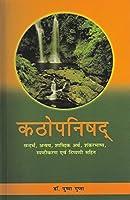 Kathopanishad (Textbook for Indian Universities with Hindi Translation)
