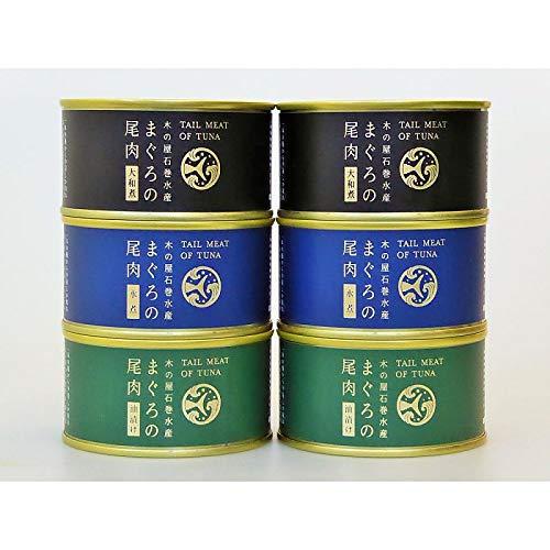 ( 産地直送 お取り寄せグルメ ) 宮城県 「木の屋石巻水産」 まぐろ尾肉3種6缶セット