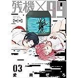 残機×99 3巻(完): バンチコミックス