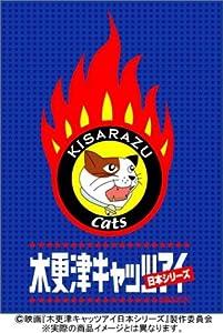 木更津キャッツアイ 日本シリーズ KISARAZU CAT'S EYE