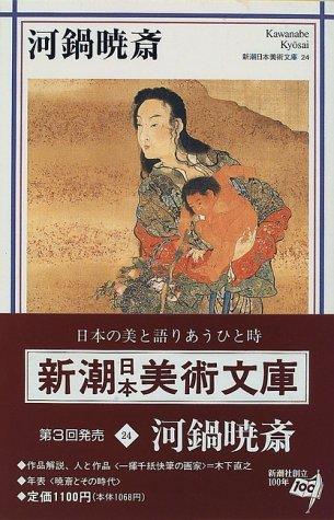 河鍋暁斎 (新潮日本美術文庫)の詳細を見る