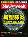 ニューズウィーク日本版 Special Report 新型肺炎 どこまで広がるのか〈2020年 2/18日号〉 雑誌