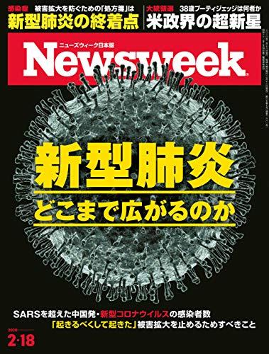 週刊ニューズウィーク日本版 「Special Report 新型肺炎 どこまで広がるのか」〈2020年2月18日号〉 [雑誌] - ニューズウィーク日本版編集部