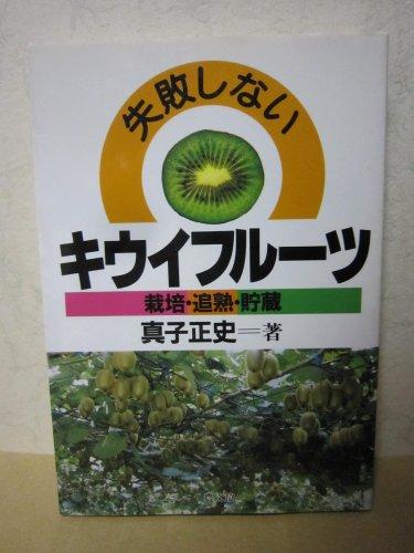 失敗しないキウイフルーツ―栽培・追熟・貯蔵