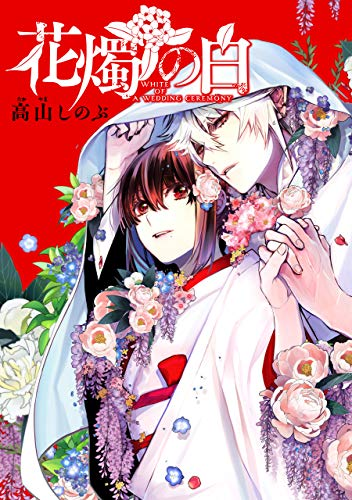 花燭の白 連載版: 5 (ZERO-SUMコミックス)