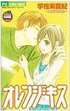 オレンジ・キス (フラワーコミックス)
