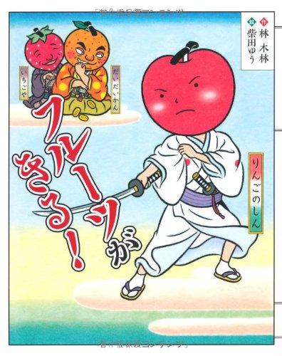 フルーツがきる! (えほんのぼうけん)