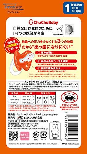 チュチュベビーおしゃぶり出っ歯になりにくいミッフィーデンティスター1授乳期用0ヶ月~6ヶ月頃対象