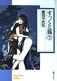 すっくと狐 (7) (ソノラマコミック文庫)