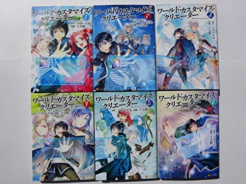 ワールド・カスタマイズ・クリエーター コミック 1-6巻セット