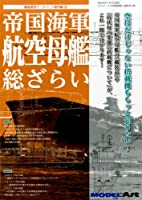 MODEL Art (モデル アート) 増刊 帝国海軍航空母艦 総ざらい 2014年 04月号 [雑誌]